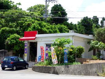 石垣島の沖縄のお酒とお食事 ゆい(旧軽食&喫茶ロータリー)