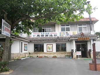 石垣島の高嶺酒造所
