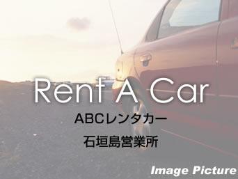 ABCレンタカー石垣島営業所