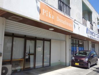 石垣島のピカドーナツ/Pika Doughnuts(閉店)