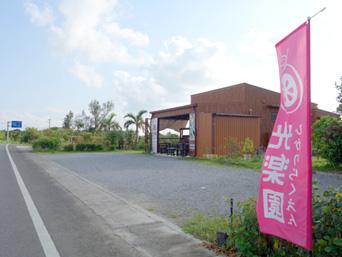 石垣島の光楽園「何もない場所にぽつりとあります(向かいには巨大施設あり)」