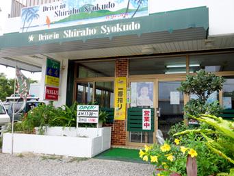 石垣島の白保食堂