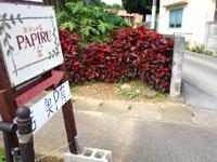 石垣島のおかしの家 パピル/PAPIRU - 幹線道路には案内板もあるのでわかりやすい