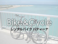 石垣島のレンタルバイク パティーナ