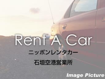 石垣島のニッポンレンタカー 石垣空港「新空港入口にオープン!」