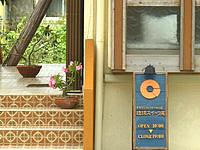 石垣島の琉球スイーツ庵の写真