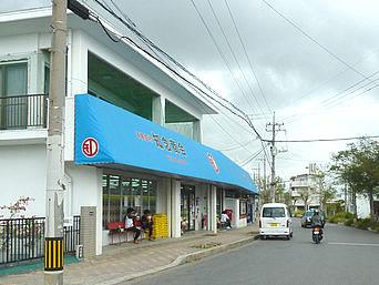 知念商会/ちねん商店
