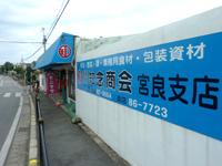 石垣島の知念商会/ちねん商店の写真