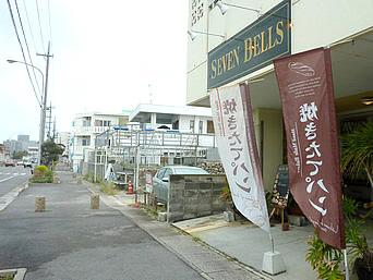 セブンベルズ/SEVEN BELLS