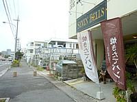 石垣島のセブンベルズ/SEVEN BELLS