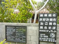 石垣島のお好み家 うーまるの写真