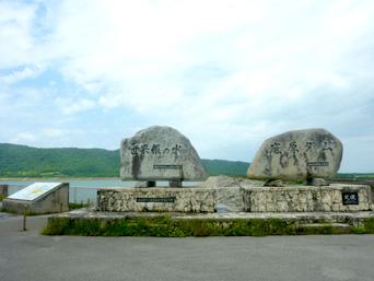 石垣島の底原ダム/世果報の水「於茂登トンネル前の大きなダムです」