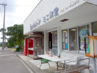 狩俣ストア/ミニ食堂