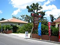 石垣島のヒュッタビーチ/八重山ヒュッタ