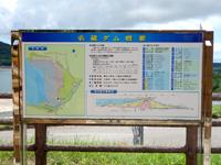 石垣島の名蔵ダム/展望台/遊歩道/於茂登御主神 - 農業用ダムらしいです