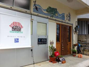 石垣島の八重山島菓子研究所/石垣島のてしごとアイス(元西表島島菓子工房)