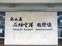 石垣島の新石垣空港国際線ターミナル - 1日2時間程度しか使われていない