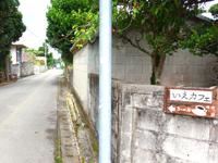 石垣島の白保いえカフェ/shiraho家cafe - 案内もあるので結構見つけやすい