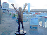石垣島の石垣港離島ターミナル/新離島桟橋 - 某ボクサーの銅像が登場