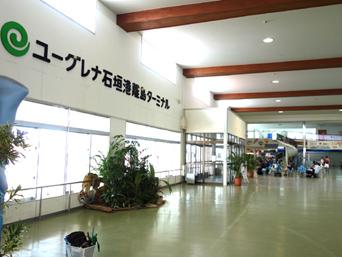 石垣島の石垣港離島旅客ターミナル/ユーグレナ石垣港離島ターミナル