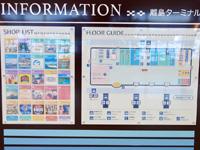 石垣島の石垣港離島旅客ターミナル/ユーグレナ石垣港離島ターミナル - 案内マップ