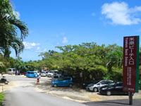石垣島の米原ビーチ有料駐車場
