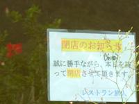 石垣島のレストラン旅人 - 2017年1月27日で閉店したようです