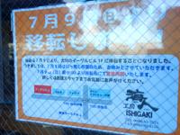 石垣島の海人工房/手作り館/軒先パーラー/マンゴーカフェ/きたうち牧場ハンバーガーショップ - 海人工房はすぐ移転して再開