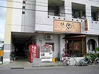 石垣島の居酒屋まるさ(旧麦わら帽子)