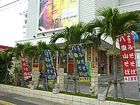 石垣島のキミ食堂の写真