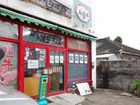 石垣島の石垣牛専門店いしなぎ屋/お食事処 焼肉専家/精肉店 和牛専家 - 向かいの肉屋は変わらず地元系