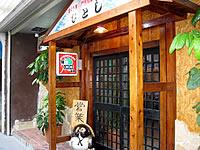 石垣島のまぐろ専門居酒屋ひとし