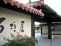 石垣島の石垣屋