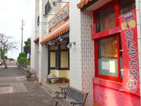 石垣島の焼肉きたうち牧場 美崎町店(旧焼肉キッチン金城)
