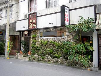 石垣島の焼肉金牛「美崎町のど真ん中にあります」