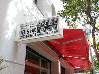 辺銀食堂/ぺんぎん食堂