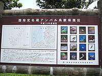 石垣島の名蔵アンパルの写真