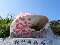 加計呂麻島の瀬相港 - この前で記念撮影するのが定番