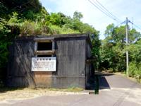 加計呂麻島の安脚場戦跡 - 弾薬庫も至る所にあります