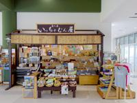 加計呂麻島の加計呂麻島展示・体験交流館/いっちゃむん屋 - 民芸品の販売もやっているけど・・・