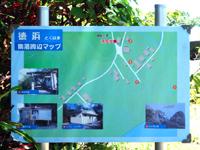 加計呂麻島の徳浜集落/まぶらい・MABURAI/鶴亀 畑cafe/さんご塩工房 - 集落の端にある塩工房?