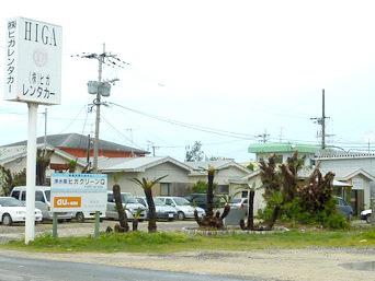 喜界島のヒガレンタカー「滑走路まではすぐ近くだがターミナルまでは少し距離有り」