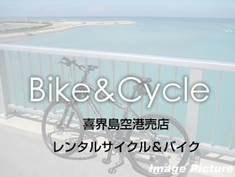 喜界島空港売店レンタルサイクル&バイク