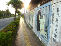 空港通りの壁画