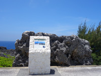 北大東島の台風石