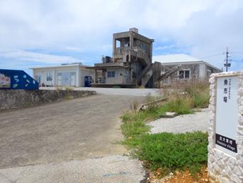 北大東島の魚市場「港湾事務所の近くにあります」