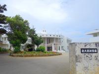 沖縄本島離島 北大東島の北大東村役場の写真