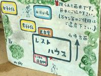 嘉弥真島の嘉弥真島レストハウス - レストハウス案内図