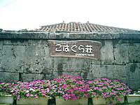 小浜島の民宿こはぐら荘/ちゅらさんロケ地/古波蔵家 - 看板もそのままでまさに観光地