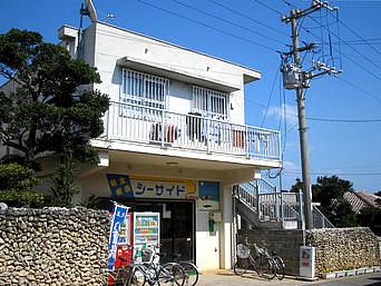 小浜島の軽食・喫茶 シーサイド「小浜島のメインストリートにあります」